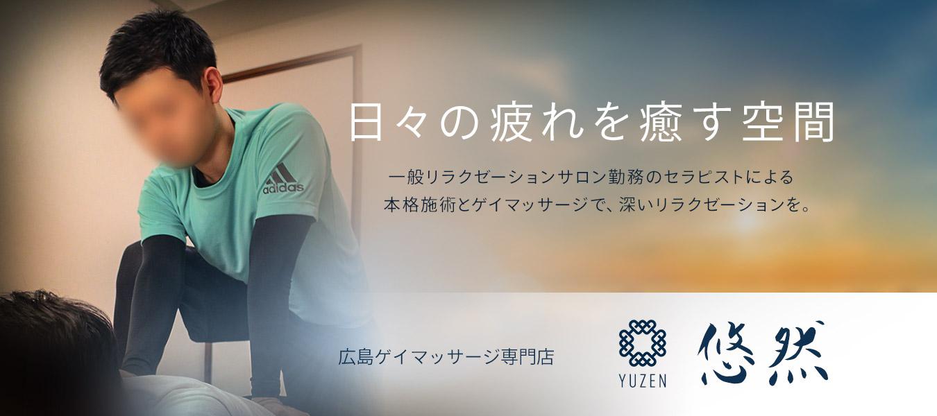 広島ゲイマッサージ悠然|肥後悠馬(ヒゴユウマ)