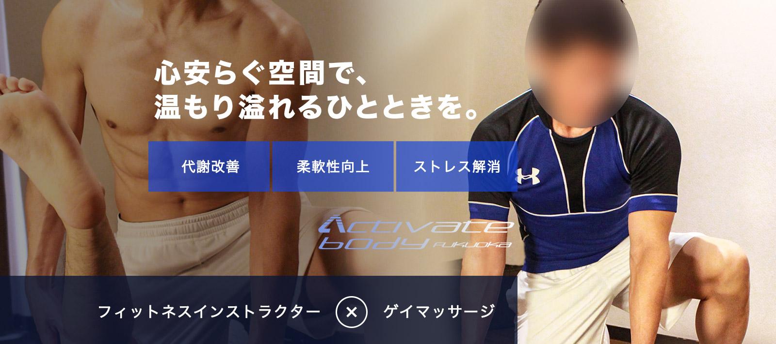 福岡ゲイマッサージ専門店ACTIVATE BODY FUKUOKAはこちら