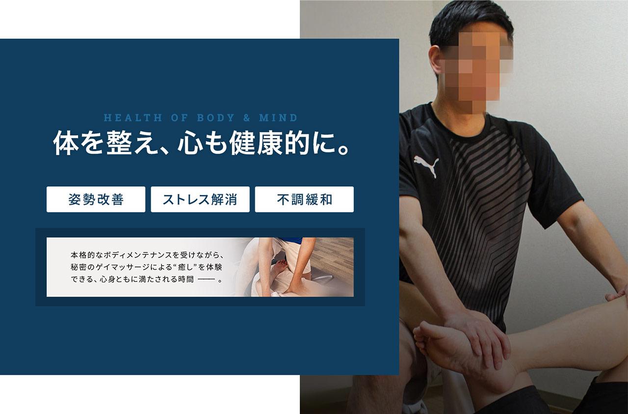東京ゲイマッサージ専門店MaintenanceLaboTOKYOはこちら