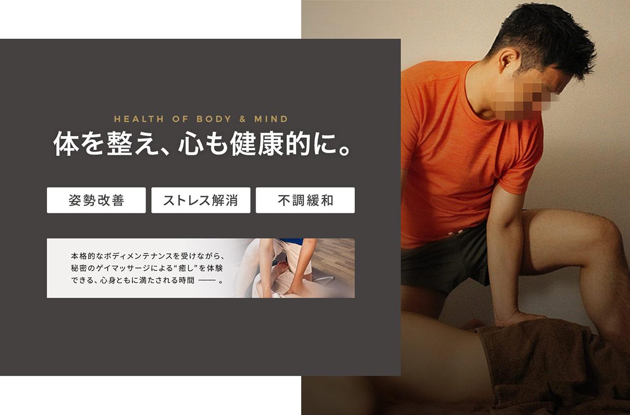 東京ゲイマッサージ専門店スキンシップサロンJOYはこちら