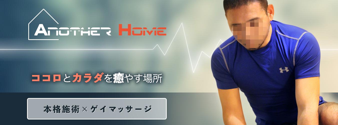 大阪ゲイマッサージAnotherHome|長嶋大介(ナガシマダイスケ)