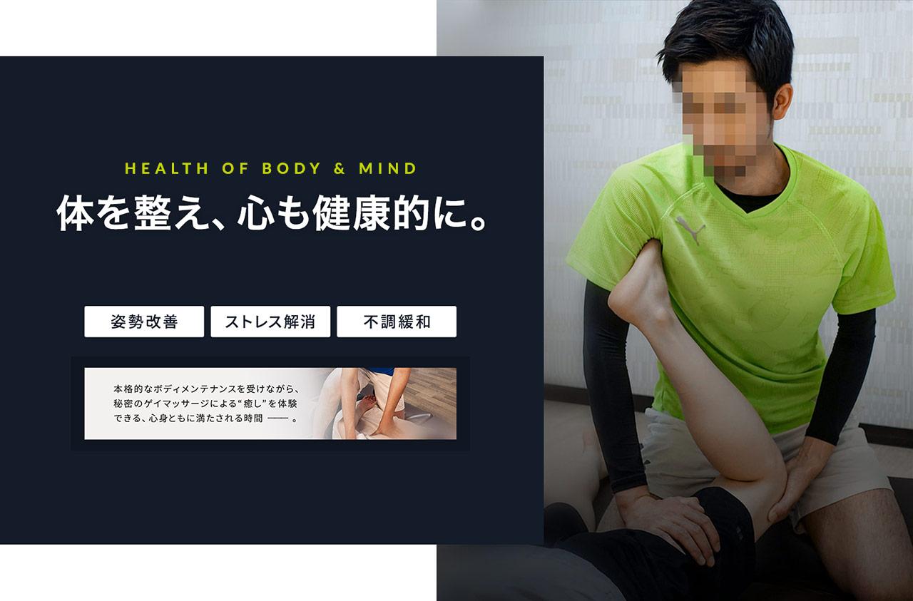 大阪ゲイマッサージ専門店NEXTはこちら