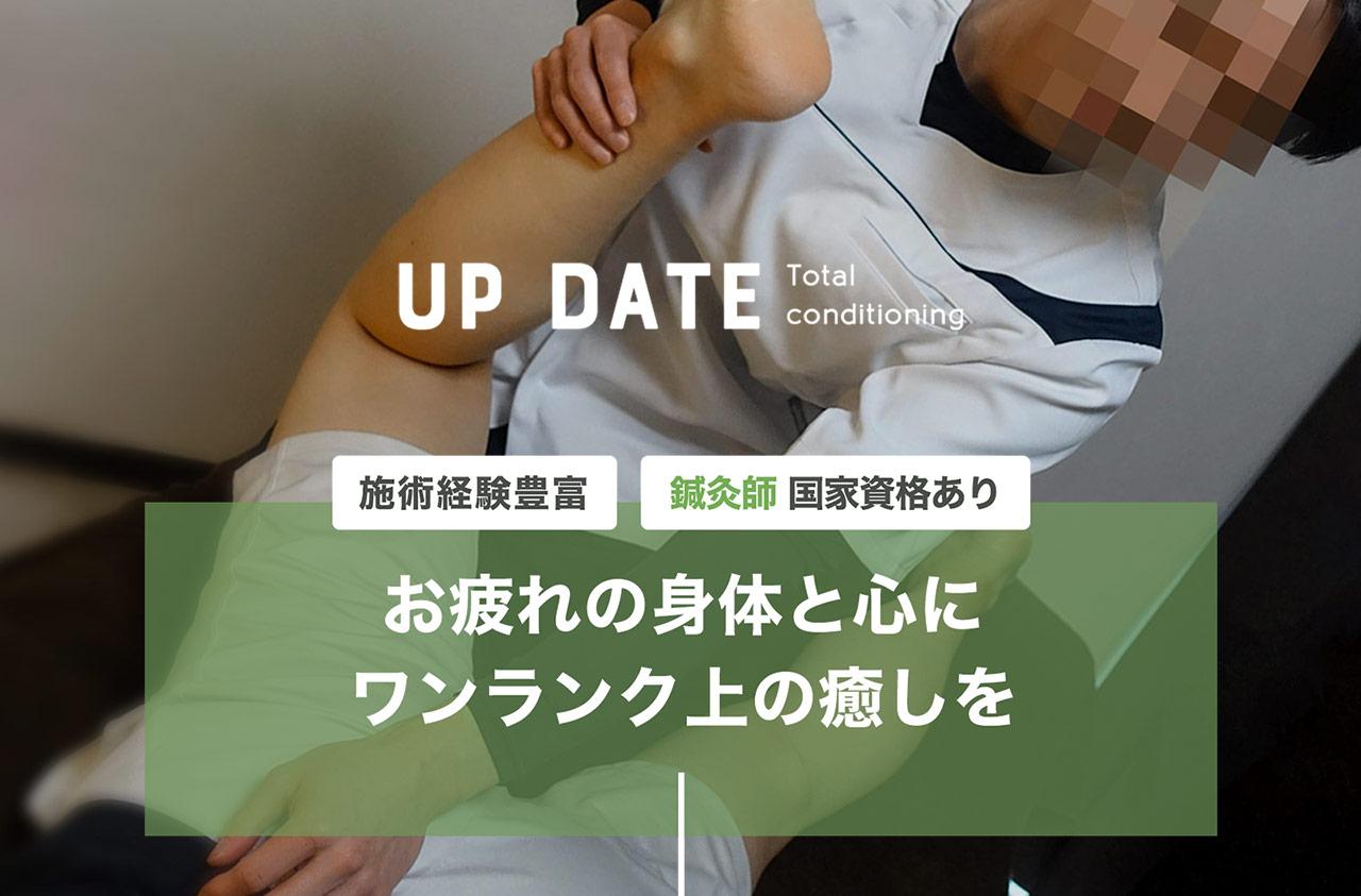 大阪ゲイマッサージ専門店UPDATE~Total conditioning~はこちら