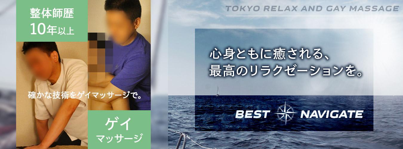 東京ゲイマッサージBESTNAVIGATE|稲垣明雄(イナガキアキオ)