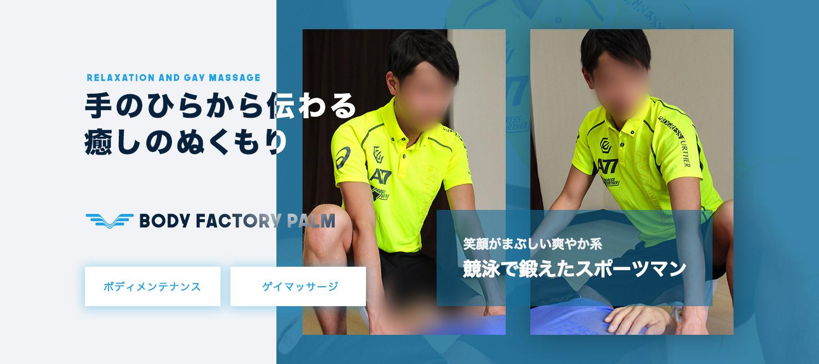 仙台ゲイマッサージ BODY FACTORY Palm