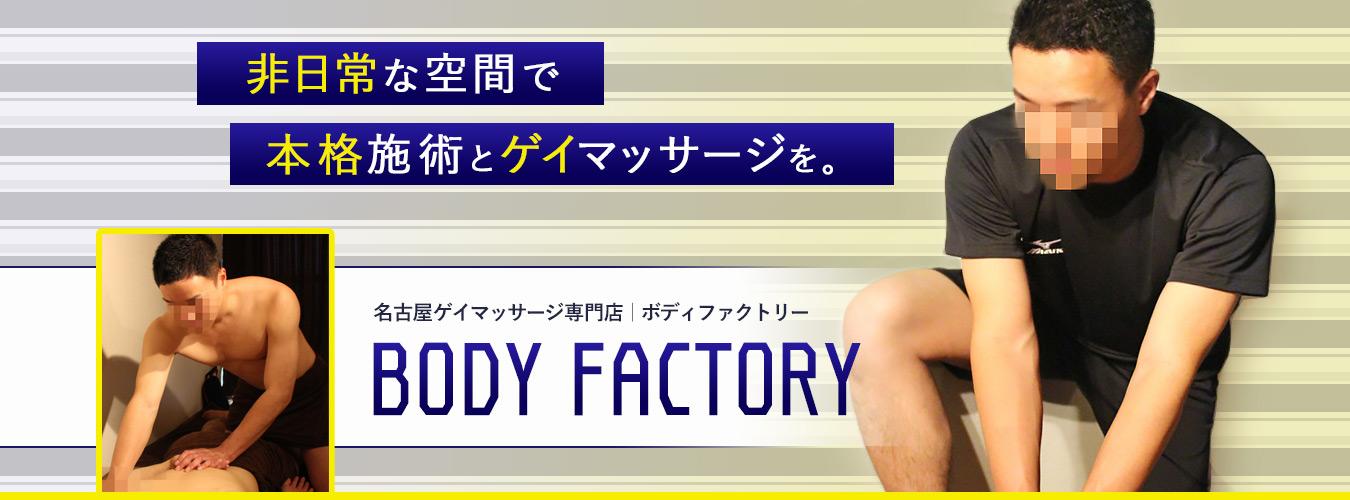 名古屋ゲイマッサージbodyfactory長岡大輝(ナガオカダイキ)