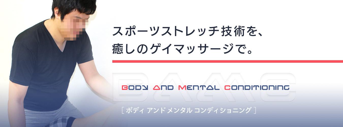 大阪ゲイマッサージBodyandmentalconditioning|石浦正志(イシウラマサシ)