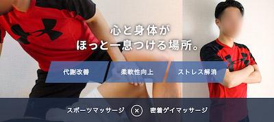 東京ゲイマッサージBREEZ-FIT