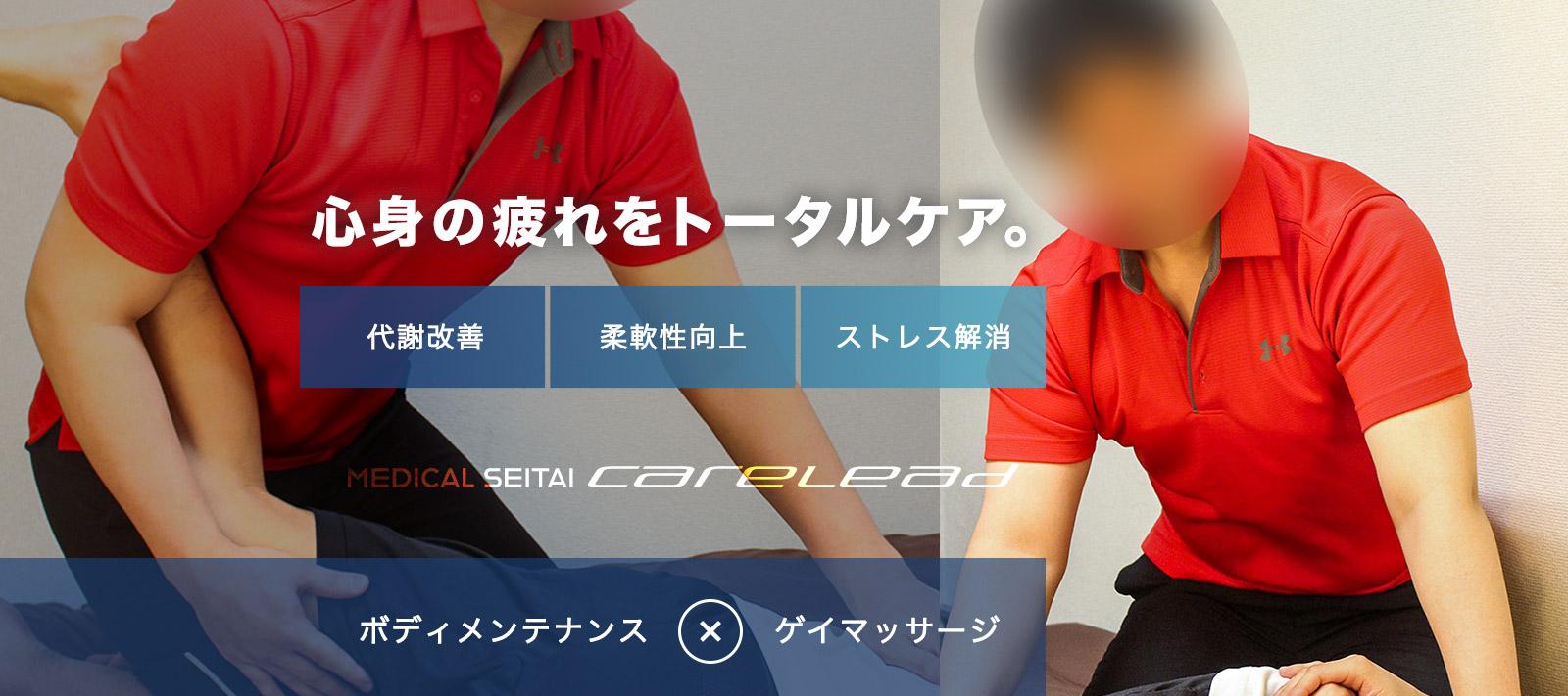 札幌ゲイマッサージCARELEADはこちら