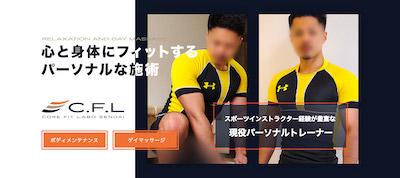 仙台ゲイマッサージCORE-FIT-LABO-SENDAI