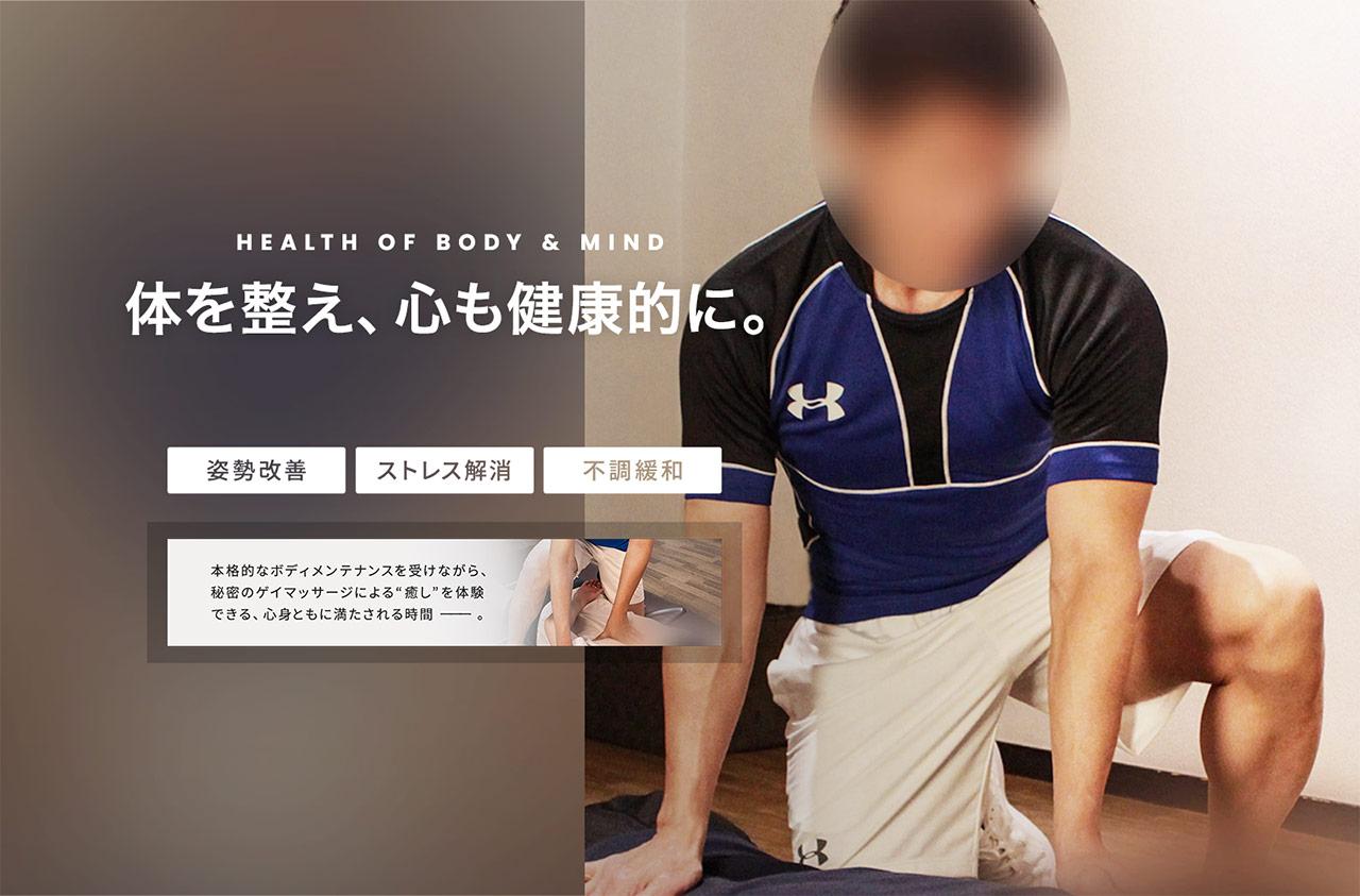 福岡ゲイマッサージ専門店ACTIVATEBODYはこちら