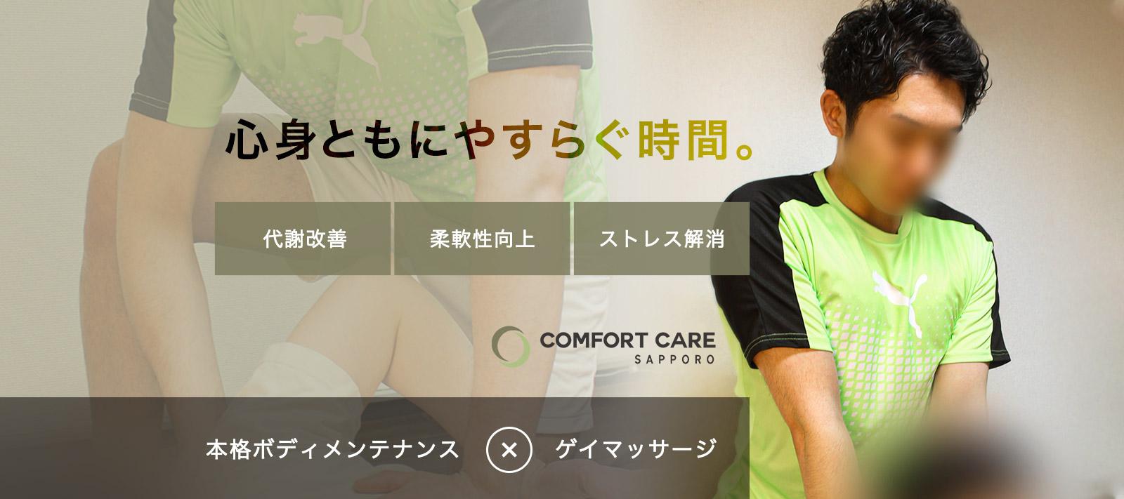 東京ゲイマッサージ専門店COMFORTCAREはこちら