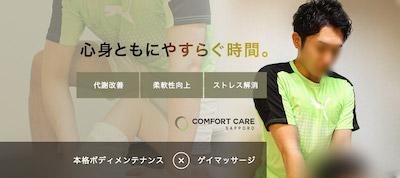 札幌ゲイマッサージCOMFORT CARE
