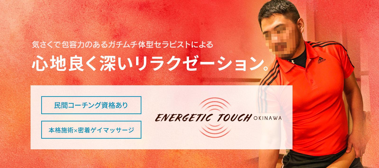 沖縄ゲイマッサージ ENERGETIC TOUCH OKINAWA