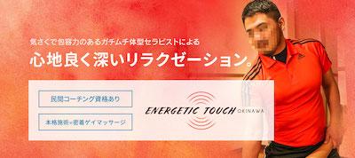 沖縄ゲイマッサージENERGETIC-TOUCH-OKINAWA