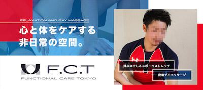 東京ゲイマッサージFUNCTIONAL-CARE-TOKYO