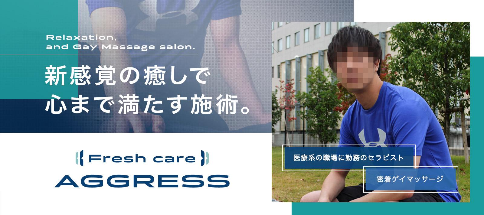広島ゲイマッサージFreshcareAGGRESS|野村直輝(ノムラナオキ)はこちら