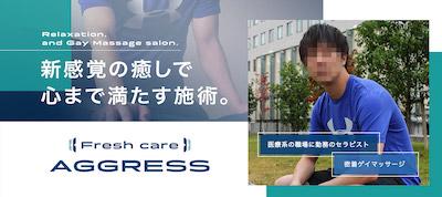 """""""広島ゲイマッサージFresh-care-AGGRESS"""""""