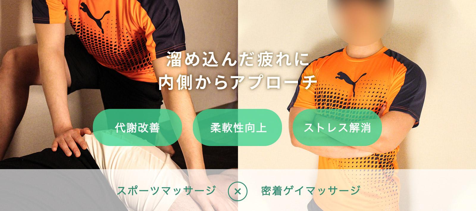 東京ゲイマッサージ専門店FRESHCAREはこちら