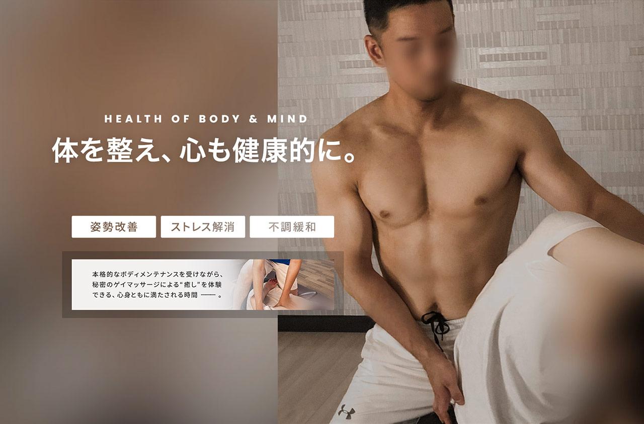 大阪ゲイマッサージ専門店ProtectBodyはこちら