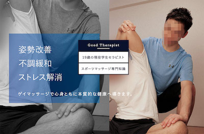 広島ゲイマッサージTOTAL BODY REPAIR