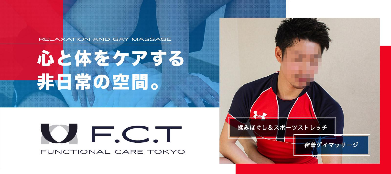 東京ゲイマッサージ専門店FUNCTIONALCARETOKYOはこちら
