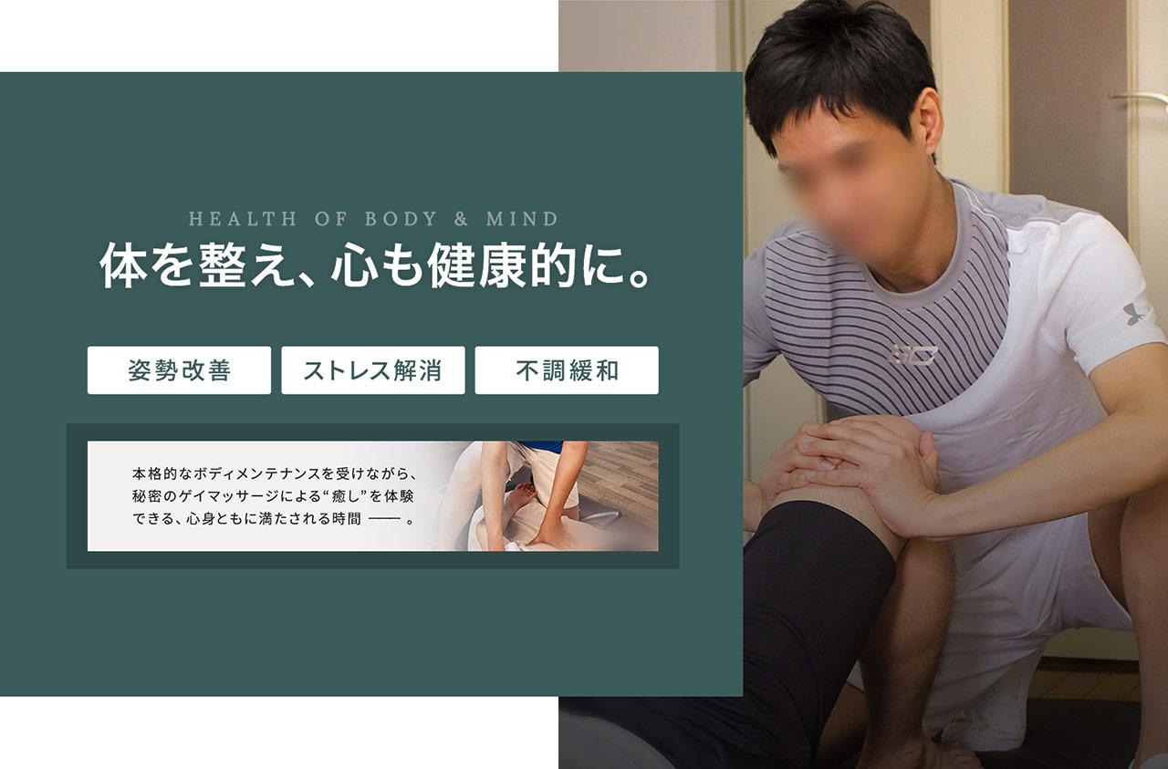 東京ゲイマッサージ専門店Fuwariはこちら