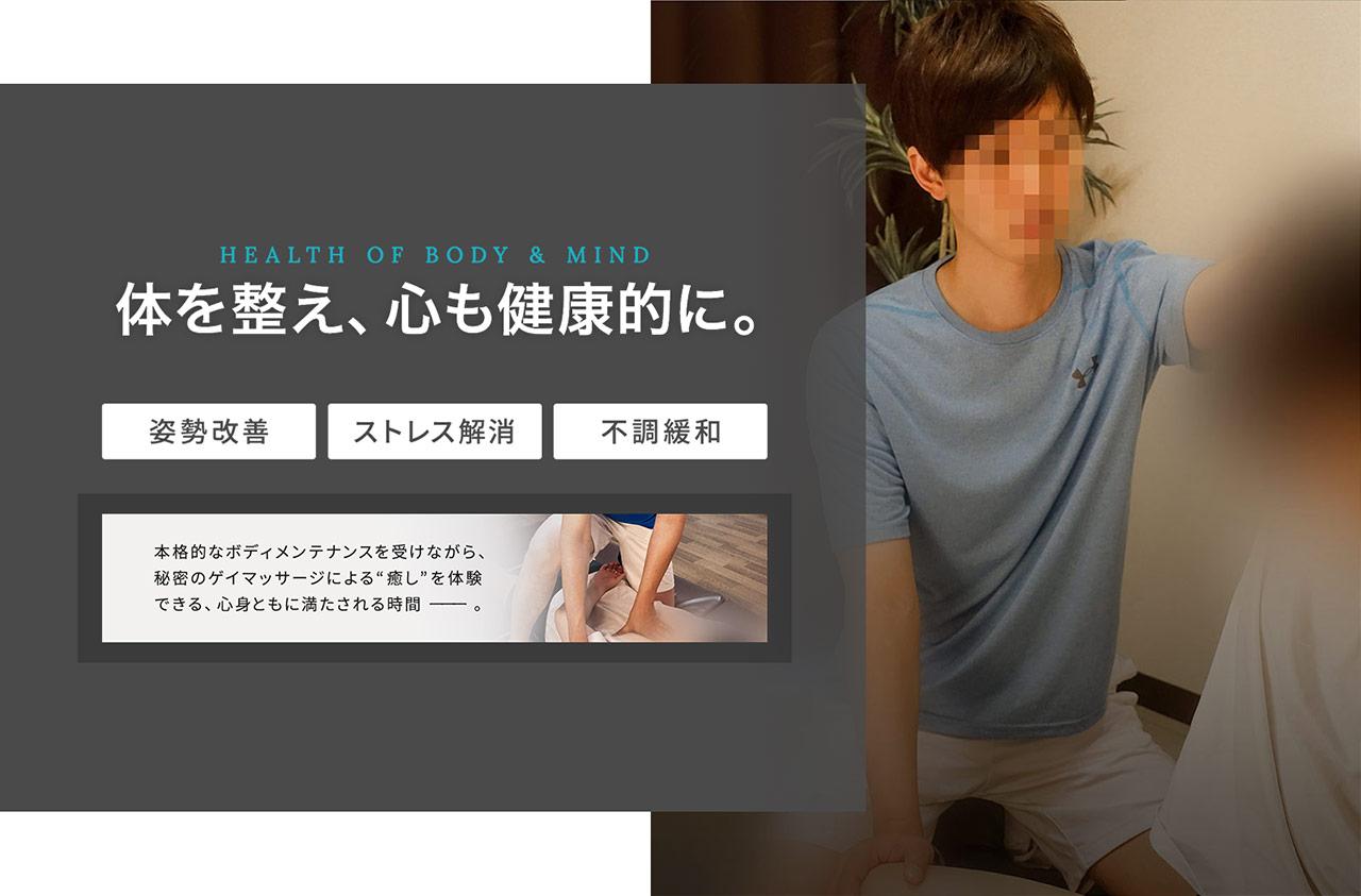 大阪ゲイマッサージ専門店FUNDAMENTAL-SOLUTIONはこちら