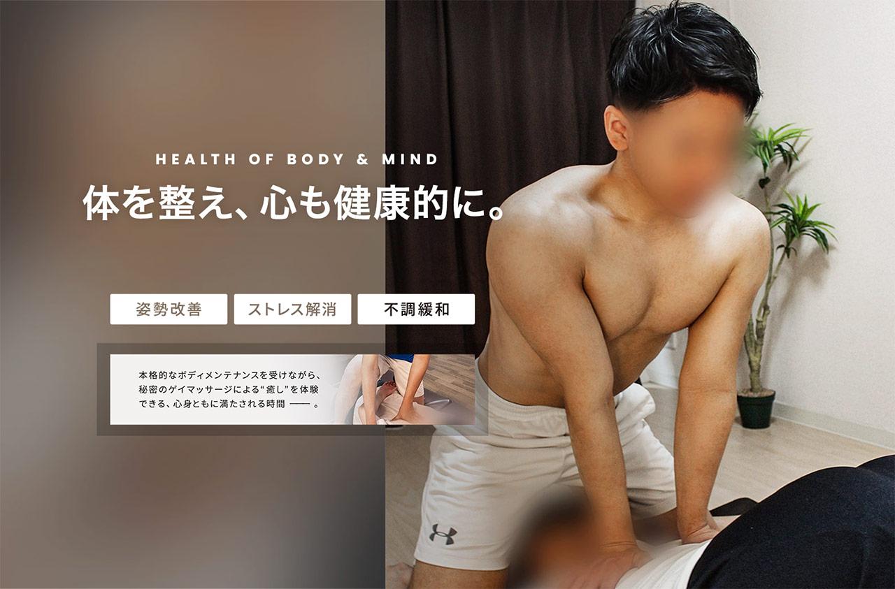 東京ゲイマッサージ専門店REALBODYはこちら