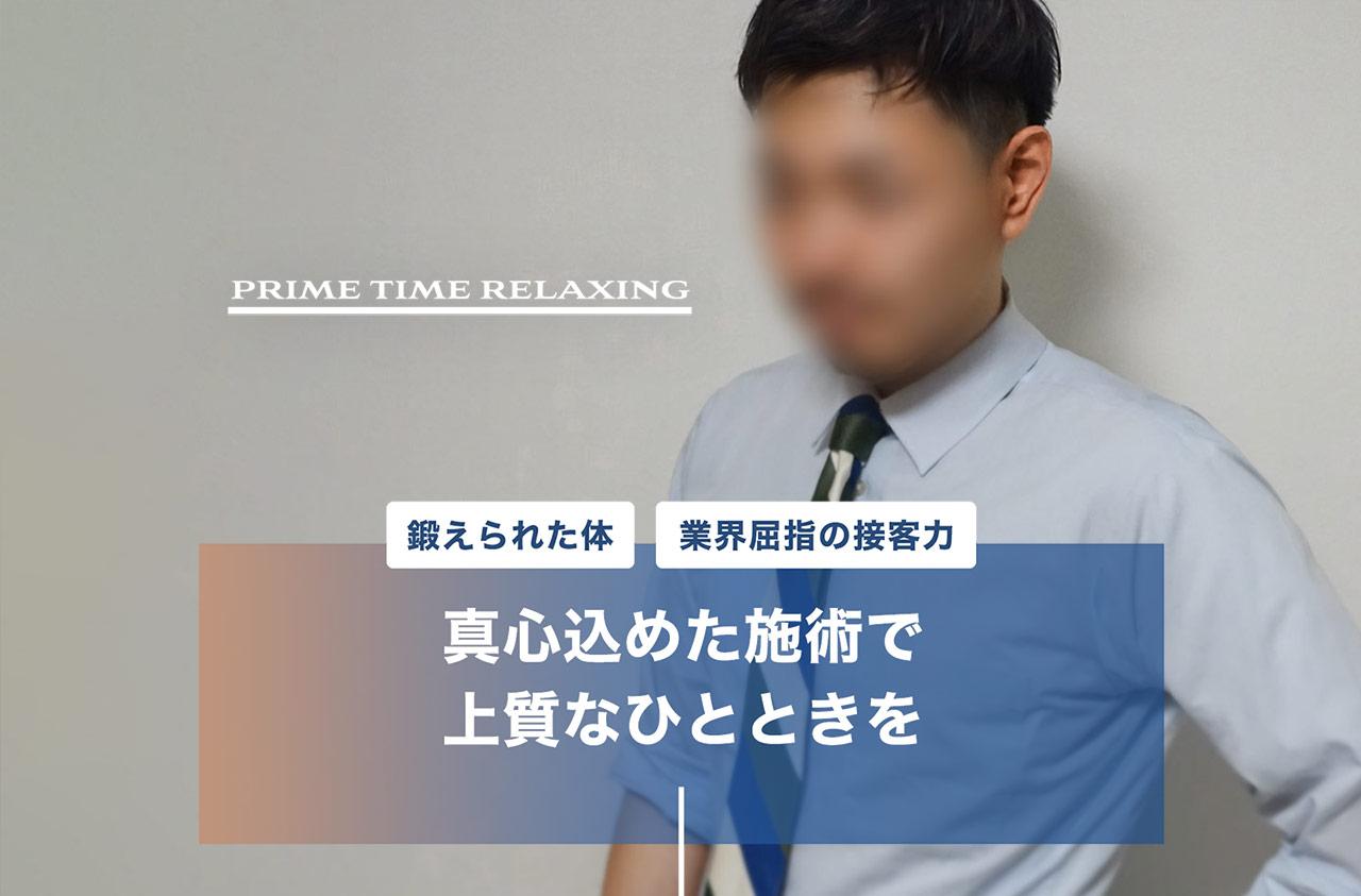 大阪ゲイマッサージ専門店PRIMETIMERELAXINGはこちら