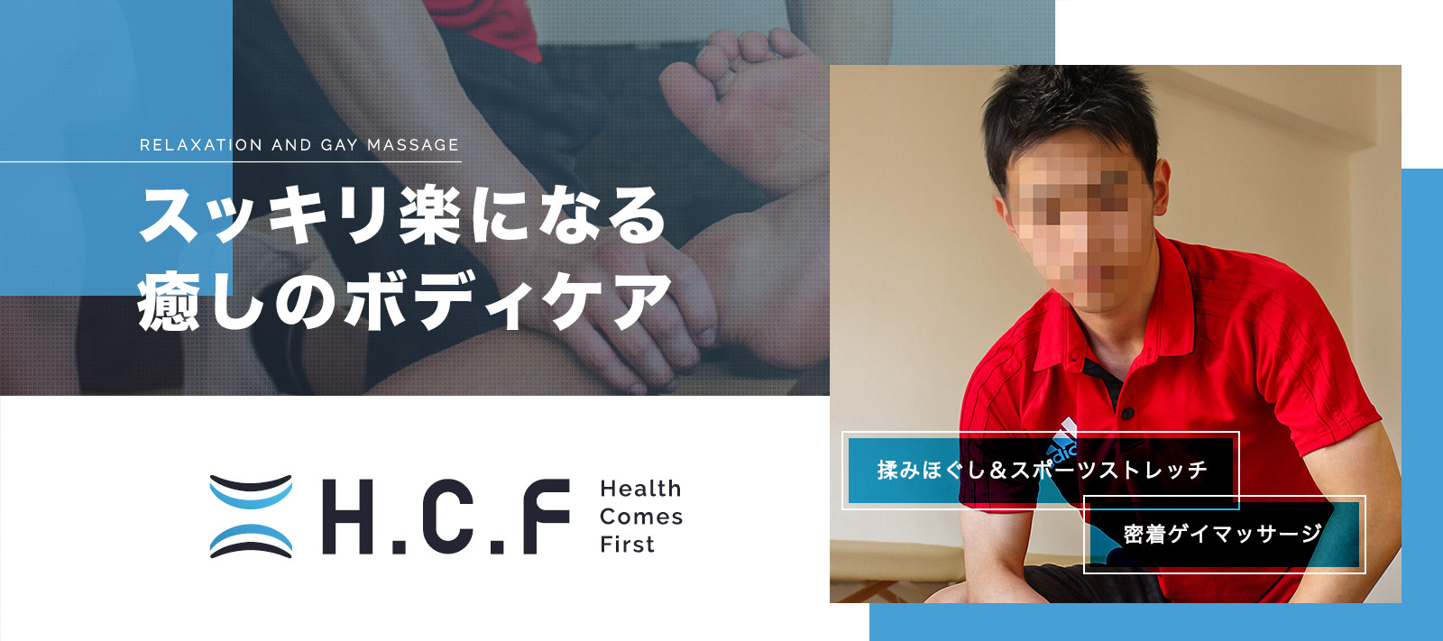 仙台ゲイマッサージ H・C・F~Health Comes First~