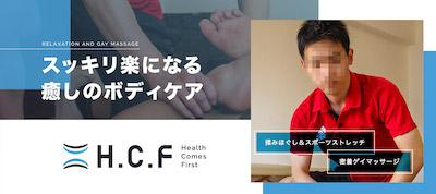 仙台ゲイマッサージHCF