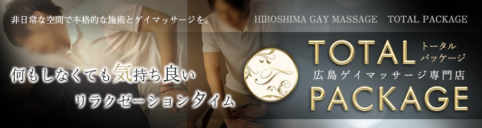 広島ゲイマッサージTOTAL PACKAGE
