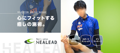 新潟ゲイマッサージHEALEAD