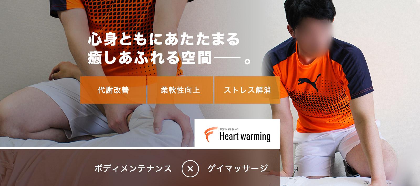 東京ゲイマッサージ専門店Heartwarmingはこちら