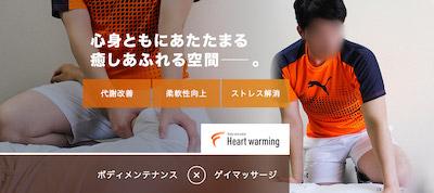 東京ゲイマッサージHeart-warming
