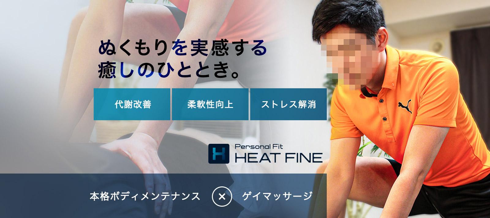 東京ゲイマッサージ専門店HEAT FINEはこちら