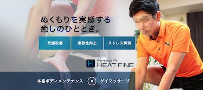 札幌ゲイマッサージPersonal Fit HEAT FINE