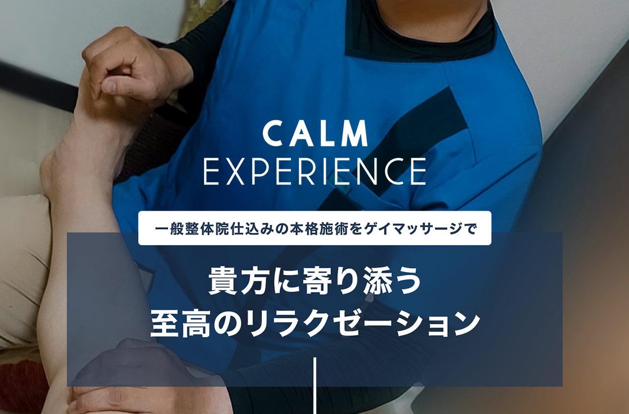 大阪ゲイマッサージ専門店CALMEXPERIENCEはこちら