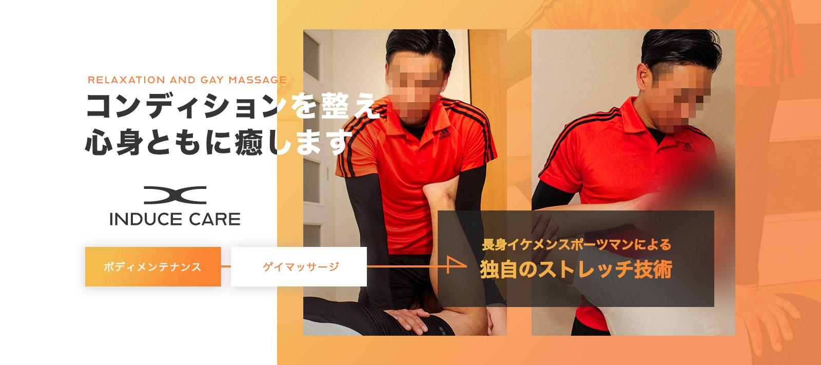 名古屋 INDUCE CARE