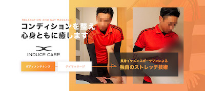 名古屋ゲイマッサージINDUCE-CARE