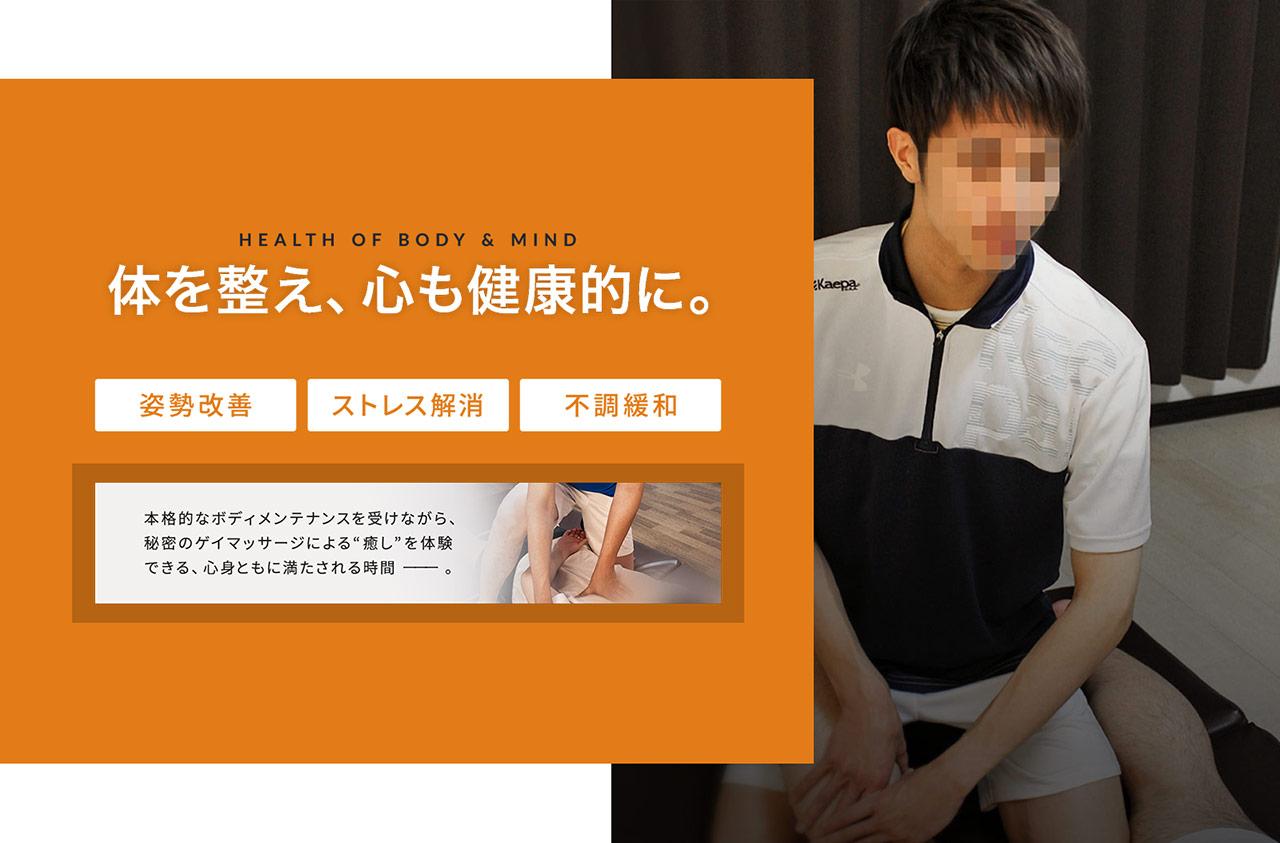 東京ゲイマッサージ専門店ALIVEはこちら