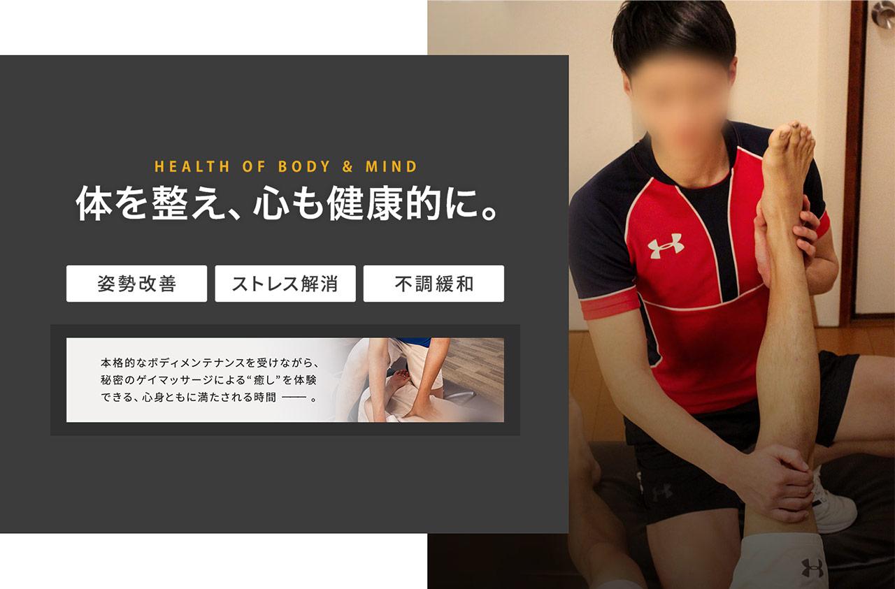 広島ゲイマッサージ専門店HOTPLACEHIROSHIMAはこちら