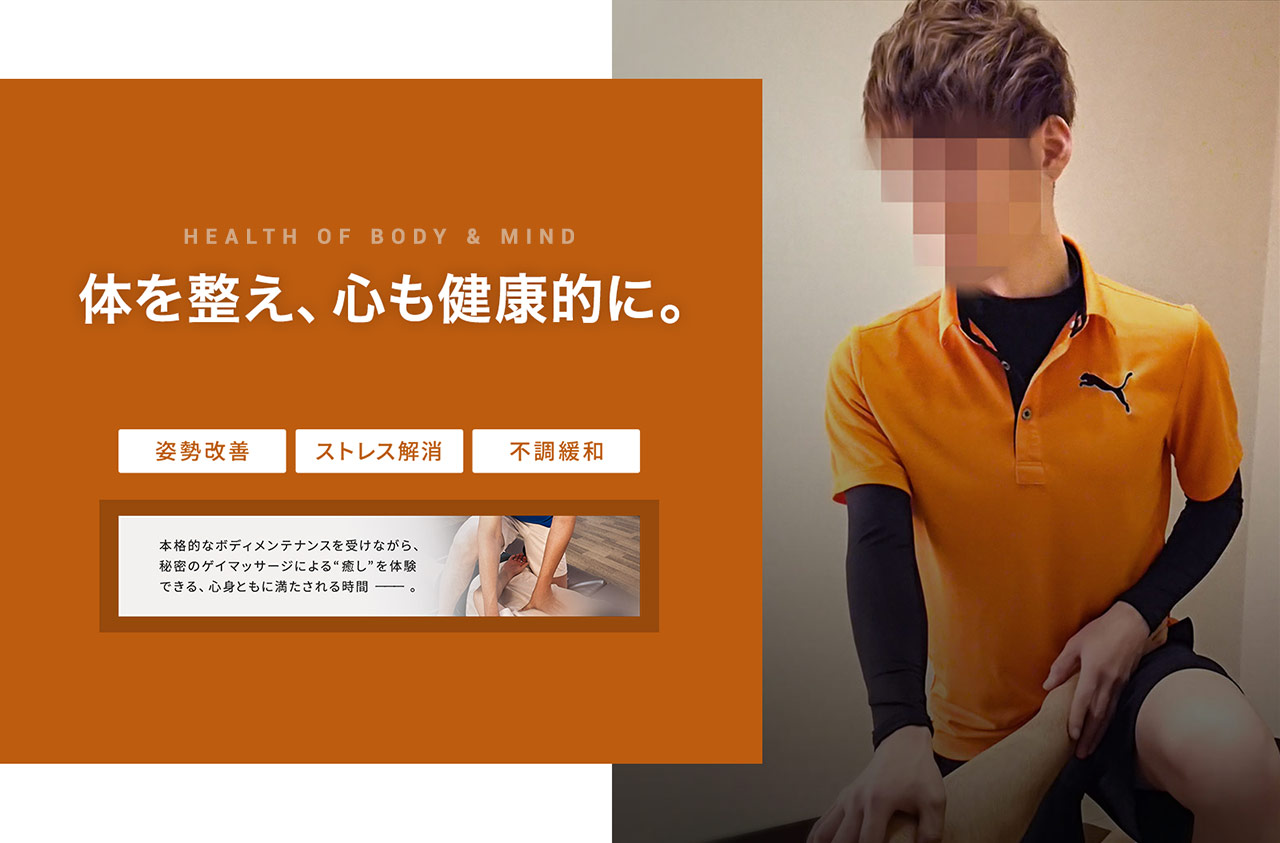 大阪ゲイマッサージ専門店BodycareSOLIDはこちら