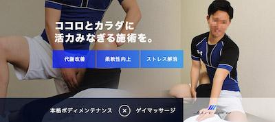 東京ゲイマッサージJUST-CARE