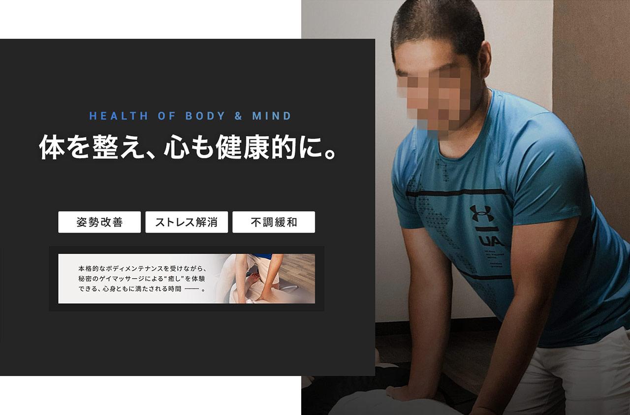 福岡ゲイマッサージ専門店MUGENDAIはこちら