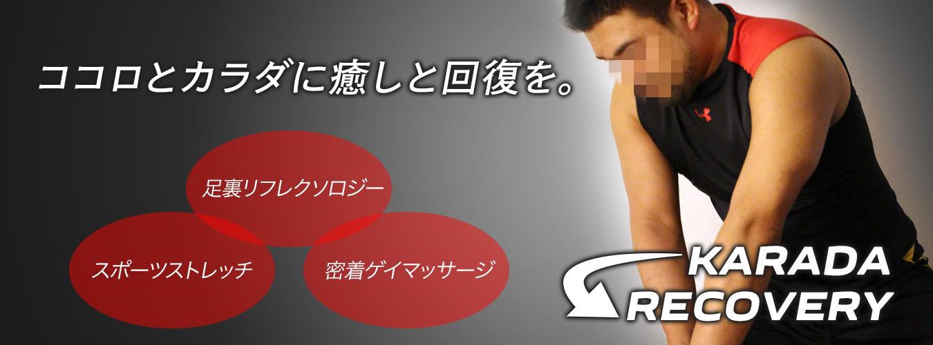 東京ゲイマッサージKARADARECOVERYはこちら