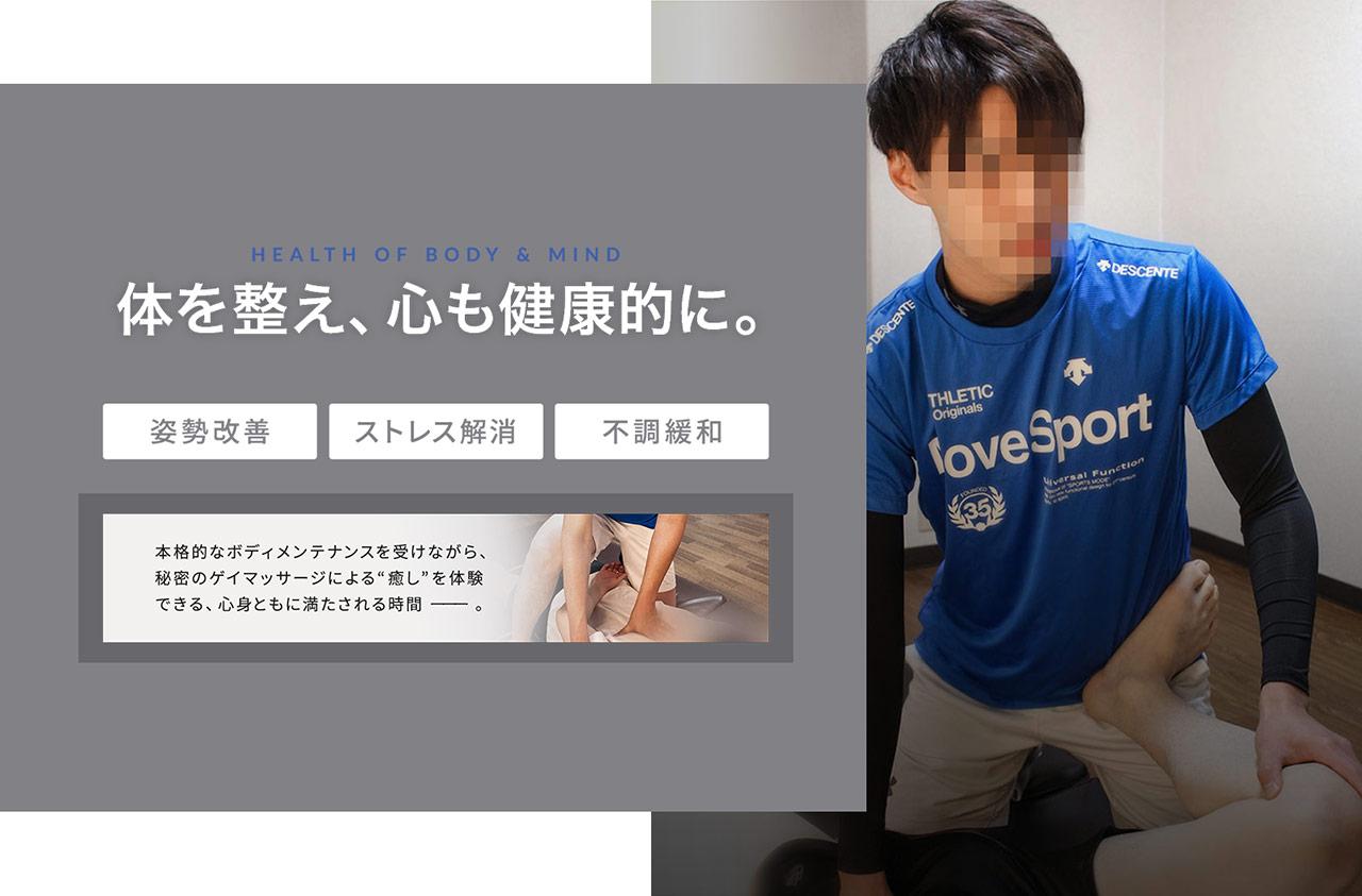 名古屋ゲイマッサージ専門店COMFORTSTYLEPROはこちら