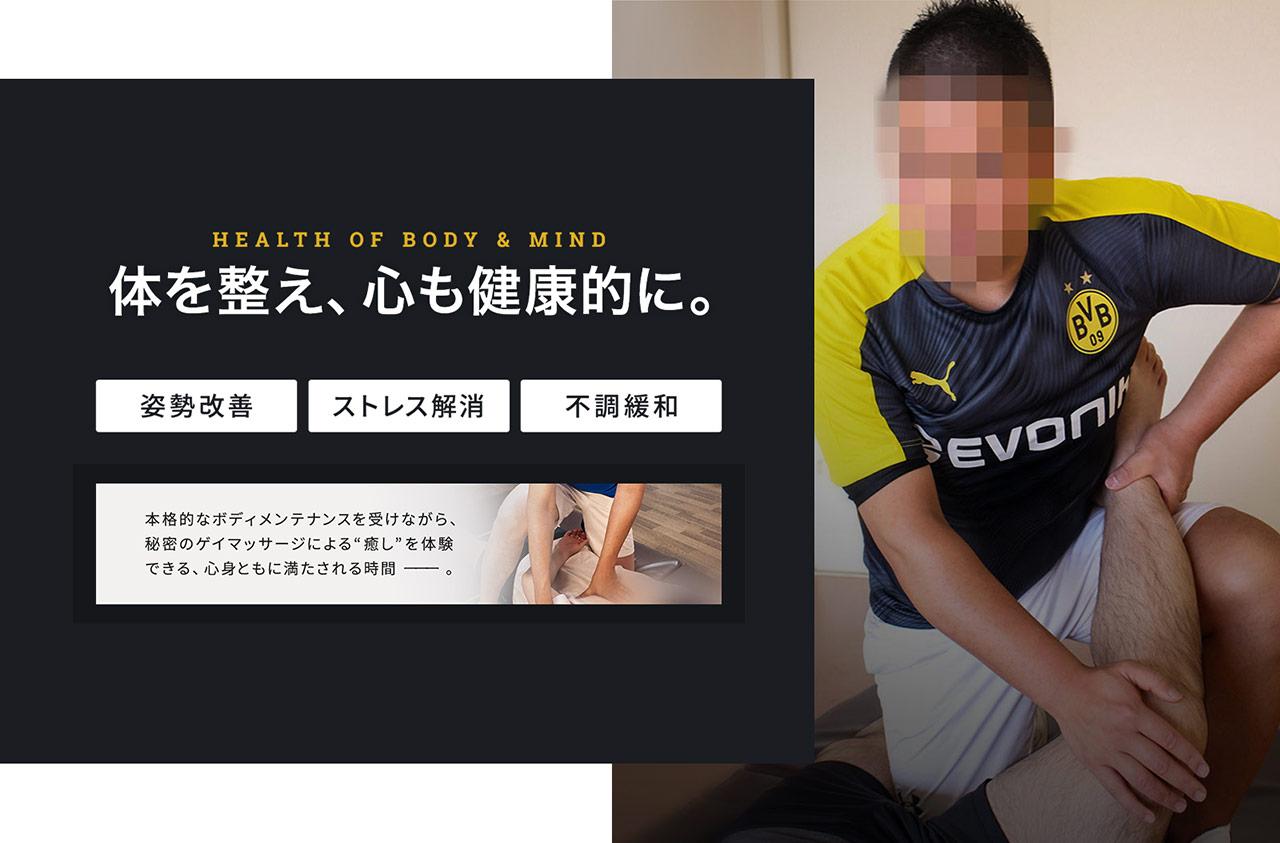 札幌ゲイマッサージ専門店TopRelaxationSAPPOROはこちら