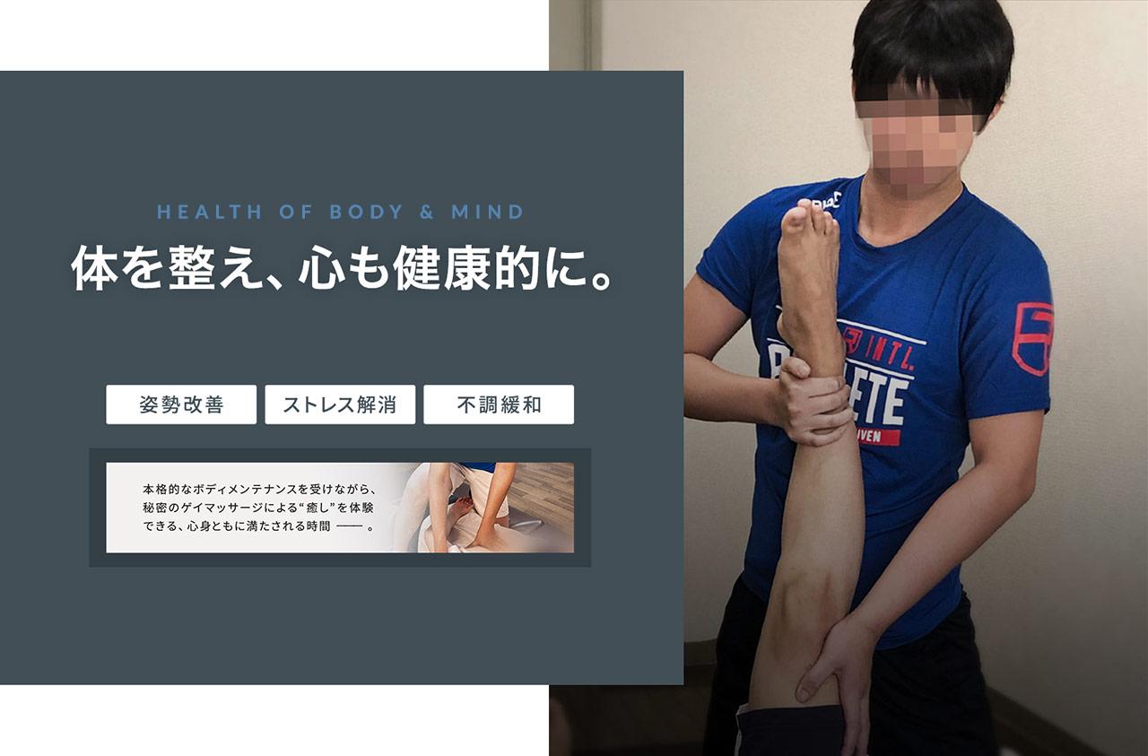 東京ゲイマッサージ専門店BESTCORE-ADJUSTMENT はこちら